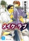 メイク・ラブ (二見シャレード文庫) (Japanese Edition) - 芹生 はるか, Yamimaru Enjin