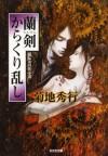 蘭剣 からくり乱し (光文社文庫) (Japanese Edition) - 菊地 秀行