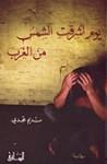 يوم أشرقت الشمس من الغرب - نديم نجدي, Nadim Qasim Najdi