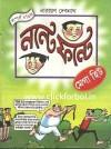 নন্টে ফন্টে মেগা হিট - Narayan Debnath