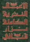 الأعمال النثرية الكاملة الجزء السابع - نزار قباني