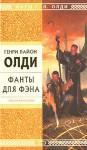 Фанты для фэна (сборник) - H.L.Oldie, H.L.Oldie
