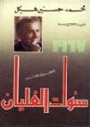 سنوات الغليان - محمد حسنين هيكل