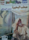 صخب البحيرة - محمد البساطي