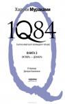 1Q84. Книга 3. Октябрь-декабрь - Haruki Murakami, Dmitriy Kovalenin