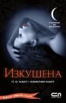 Изкушена (Училище за вампири, #6) - P.C. Cast, Kristin Cast