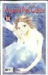 Ayashi no Ceres 14 - Yuu Watase, Antje Bockel