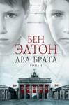 Два брата - Ben Elton, Бен Элтон, Alexander Safronov