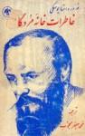 خاطرات خانه مردگان - Fyodor Dostoyevsky, محمدجعفر محجوب