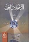 النحو الأساسي - أحمد مختار عمر, محمد حماسة عبد اللطيف, مصطفى النحاس زهران