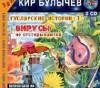 Вирусы не отстирываются - Kir Bulychev, Кир Булычёв
