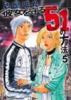 彼女を守る51の方法 5 [Kanojo o mamoru 51 no hōhō 5] - 古屋兎丸, Usamaru Furuya