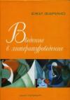 Введение в литературоведение - Jerzy Faryno