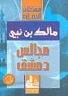 مجالس دمشق - مالك بن نبي, Malek Bennabi