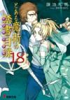 とある魔術の禁書目録 18 - Kazuma Kamachi, Haimura Kiyotaka