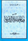 في فقه الحضارة الإسلامية - محمد عمارة
