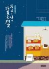 深夜烘焙坊2:凌晨一時的巧克力約定 - Noriko Oonuma, 大沼紀子, 王蘊潔