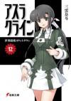 アスラクライン〈12〉 世界崩壊カウントダウン - Gakuto Mikumo, 和狸 ナオ