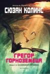 Грегор Горноземеца (Подземните хроники, #1) - Деница Райкова, Suzanne Collins