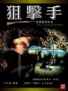 ZBT Series: Sniper - Yang Liu
