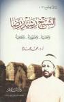 الشيخ رشيد رضا والعلمانية .. والصهيونية .. والطائفية - محمد عمارة