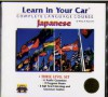 Learn in Your Car Complete Language Course: Japanese (3 Level Set) (English and Japanese Edition) - Henry N. Raymond