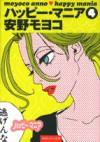 ハッピー・マニア 4 - Moyoco Anno, 安野モヨコ