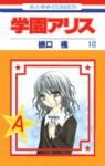 学園アリス 10 - Tachibana Higuchi