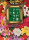 令人討厭的松子的一生 上 - Muneki Yamada, 山田宗樹, 王蘊潔