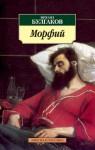 Морфий - Mikhail Bulgakov, Mikhail Bulgakov