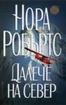 Далече на север - Nora Roberts