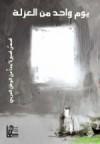 يوم واحد من العزلة: قصص قصيرة جدًا من الوطن العربي - مجموعة