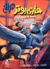 هاري بوتر و سجين أزكابان - J.K. Rowling