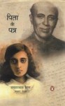 Pita Ke Patr Putri Ke Naam - Jawaharlal Nehru, Munshi Premchand