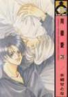 Dōseiai 3 - Setona Mizushiro