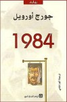 1984 - أنور الشامي, George Orwell