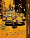 تبيع دماغك - الطبعة الثانية - فاطمة عبدالله, أيمن خيرى, سها المنياوى, مروة منير, محمد صلاح