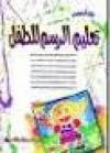 تعليم الرسم للطفل - ريم الحسيني