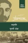 Sadgati Aur Gulli Danda: Do Kahaniyan (Premchand Dalit Sahitya) - Munshi Premchand