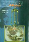 شيعه_مجموعه آثار7 - Ali Shariati, Ali Shariati