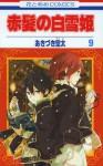 Akagami no Shirayukihime - 赤髪の白雪姫, Vol. 09 - Sorata Akizuki
