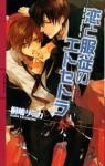 恋と服従のエトセトラ - Rikka Kirishima, Kazuaki
