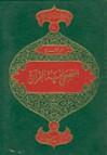 الفصحى لغة القرآن - أنور الجندي