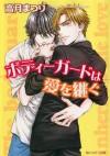 ボディーガードは愛を継ぐ (角川ルビー文庫) (Japanese Edition) - 高月 まつり, Taishi Zaou