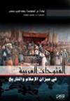 الفتوحات العربية في ميزان الإسلام والتاريخ - بهاء الدين حنفي, محمد عمارة