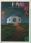 Murder of Jukkaku-Kan - Yukito Ayatsuji