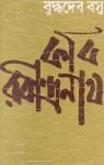 কবি রবীন্দ্রনাথ - Buddhadeva Bose