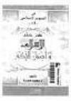 نقض كتاب الإسلام و أصول الحكم - محمد عمارة