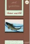 أكاذيب سمكة - أحلام مستغانمي, Ahlam Mosteghanemi
