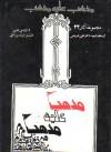 مذهب عليه مذهب - Ali Shariati, Ali Shariati